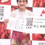 井上咲楽は浪人タレント、とちぎ未来大使もこなすホリプロアイドル