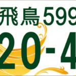 『飛鳥』ナンバーのデザインは朱雀が羽ばたく姿  奈良県で採用