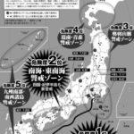 MEGA地震予測|5つの警戒ゾーンを危険度の順番にランキング化